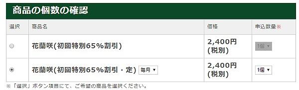 薬用育毛剤 花蘭咲(からんさ) 定期コース(とくとく便)